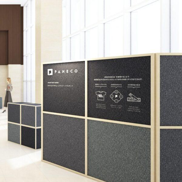 繊維リサイクルボードPANECO展示会