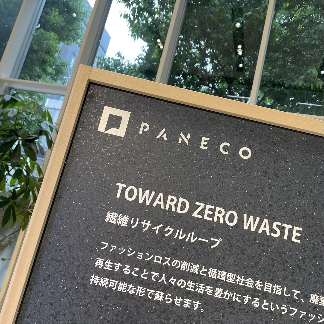 繊維リサイクルボード-PANECO