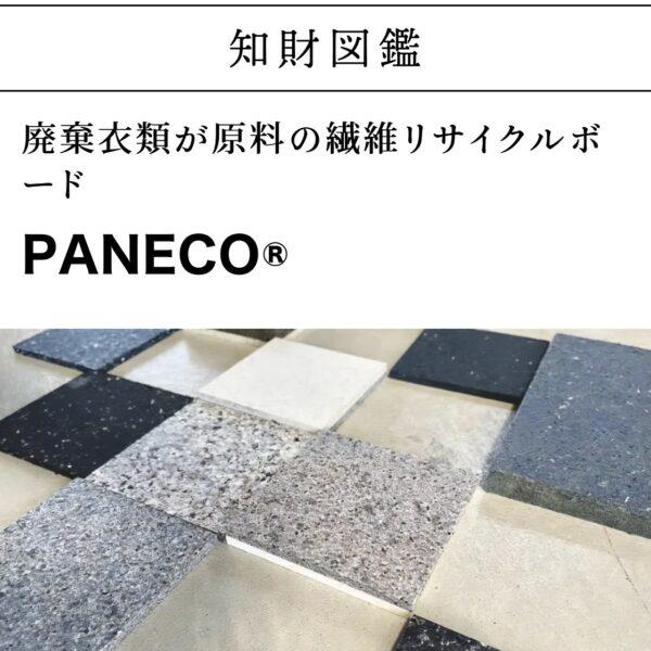 知財図鑑 PANECO 繊維リサイクル