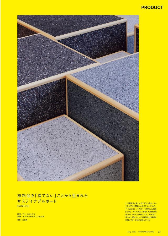 繊維リサイクルボード PANECO 商店建築