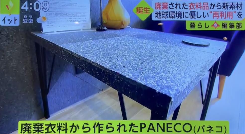 繊維リサイクルボード PANECO イット フジテレビ